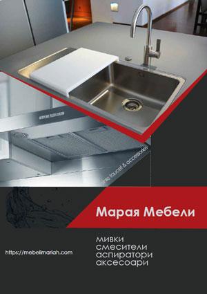 Каталог мивки за кухня и смесители за кухня, аспиратори