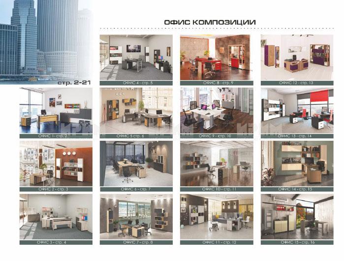 Офис мебели Ирим - каталог 2017