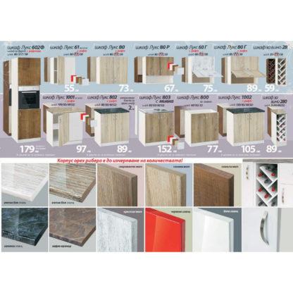 Модулни кухненски шкафове Луксор