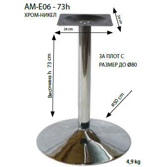 стойка АМ-Е06 хром