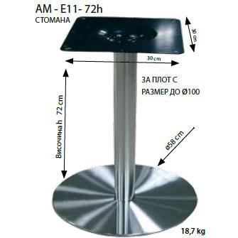 стойка АМ-Е11 стомана