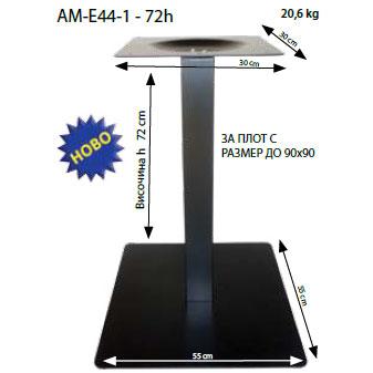 Стойка АМ-Е44-1 стомана
