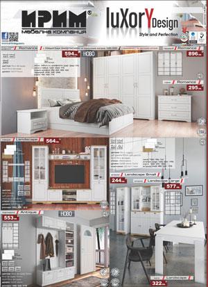 Мебели Luxory Design - брошура 14.20 на Ирим
