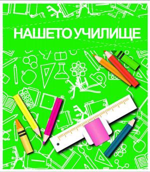 Брошура Нашето училище 2020