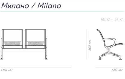 Посетителска пейка Милано 2 - размери