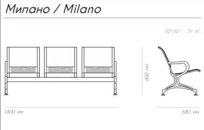 Триместна пейка Милано 3 - размери