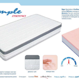 Двулицев матрак Simple Memo