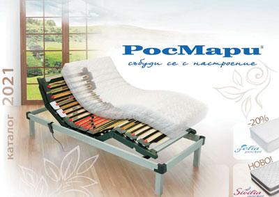 РосМари матраци и рамки - каталог 2021